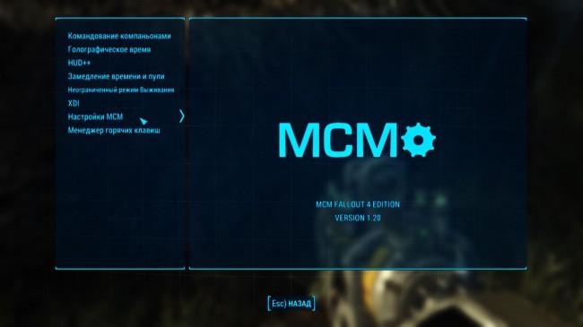 Fallout 4 Mod Configuration Menu